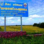 Жителів Тернопільщини просять розказати правду про свої села і міста
