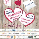 До Дня Закоханих у Тернополі проведуть ярмарок