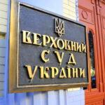 Двоє суддів з Тернопільщини не пробилися до Верховного Суду