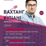 Вахтанг Кіпіані представить у Тернополі свою книжку