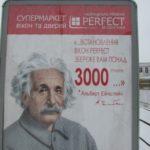 Економити на вікнах тернополян закликає сам Альберт Ейнштейн (фото)