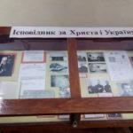 У тернопільському архіві демонструють три етапи життя Йосифа Сліпого