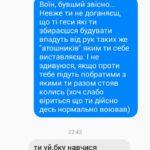 Тернополянин Любомир Гора оприлюднив переписку із народним депутатом