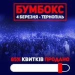 На концерт цього гурту у Тернополі майже не залишилося квитків