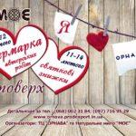 До Дня закоханих тернополянам пропонують суттєві знижки