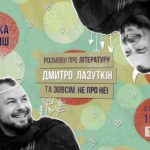 Секс-символ української поезії приїде до Тернополя