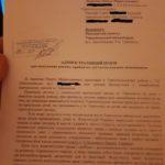 Чому у Тернопільській міській раді шукають хорошого адвоката