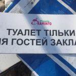 На Тернопільщині – не лише львівське сміття, вистачає і свого
