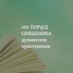 Тернопільський священик назбирав аж 100 порад для думаючих християн