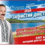 Нардеп з Тернопільщини почав піаритися на проблемах Дністра (фото)