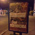 Чи відбудеться у Тернополі концерт Олі Полякової