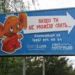 Хто у Тернополі активно пропагує суржик (фото)