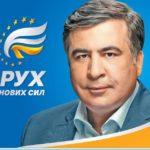 Михайло Саакашвілі їде на Тернопільщину заради відвертої розмови з людьми