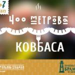 У Тернополі планують встановити всеукраїнський рекорд