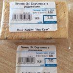 У тернопільському магазині справжнє диво – печиво народилося вдруге (фото)