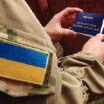 Учасникам АТО з Тернопільщини це потрібно знати