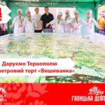 У Тернополі дуже хочуть побити львівський рекорд