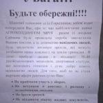 Гута лякає селян «гіпнотичними здібностями» нових власників «Мрії»