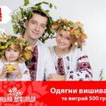 У Тернополі за вишиванку можна буде отримати 500 гривень