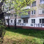 Чи не поспішили тернополяни звинуватити у деяких гріхах російськомовних вандалів (фото)
