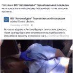 Інформація поширена Автомайданом виявилась звичайною неправдою (Відео)