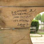 Де у центрі Тернополя є найбільше непристойних написів (фото)