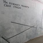Тернополян закликають пам'ятати про граблі (фото)