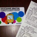 Електронні квитки тернопільські пенсіонери отримають безкоштовно