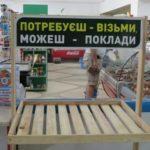 Тернополяни, на жаль, не дуже можуть допомагати ближнім (фото)