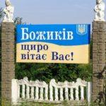 Як п'яні комуністи ледь не назвали село на Тернопільщині Дунаївці на честь Джохара Дудаєва
