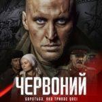 У Тернополі відбувся допрем'єрний показ першого українського блокбастеру