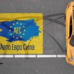 У Тернополі відбулася акція на підтримку машин з іноземною реєстрацією (відео)