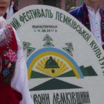 Фестиваль «Дзвони Лемківщини» зібрав на Тернопільщині тисячі гостей зі всієї України та із-за кордону (фоторепортаж)