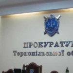"""Тернопільська прокуратура без суду призначила """"злочинців"""""""