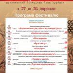 З 17 вересня тернополян запрошують на театральний фестиваль
