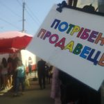 Яке оголошення сьогодні можна найчастіше побачити у Тернополі (фото)