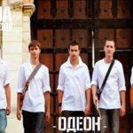 Музичний гурт «Одеон» виступить на тернопільському фестивалі