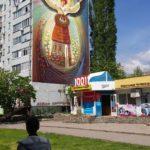 Мурал роботи відомого художника з Тернопільщини прикрасить стіну будинку в Южноукраїнську (фото)