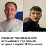 Керівник Тернопільського автомайдану може допомогти вступити до партії Надії Савченко
