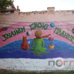 Тернопіль розмальовують не лише вандали (фото)