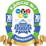 Завтра у Тернополі будуть вшановувати спортсменів