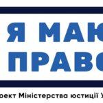 Правопросвітницький проект «Я МАЮ ПРАВО!» запустили на Тернопільщині (відео)