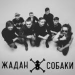 Чому «Жадан і Собаки» перенесли свій концерт у Тернополі