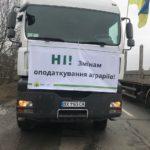 Хлібороби Тернопільщини підтримали аграріїв всієї країни