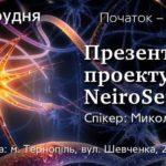 У Тернополі з'явився унікальний проект NейроSерфінг