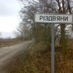 Які села на Тернопільщині нагадують про Різдво