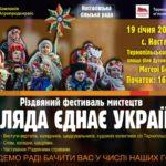 Жителів Тернопільщини запрошують на перший «Різдвяний фестиваль мистецтв»