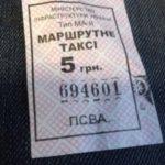У Тернополі почали розповідати неймовірні історії про водіїв маршруток