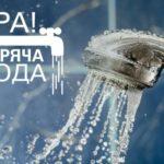 У Тернополі повертається цілодобове постачання гарячої води