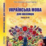 Картину тернопільської художниці помістили на обкладинку підручника з української мови